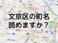 文京区の地域(町)名、読めますか?三択問題で分かる地元愛?