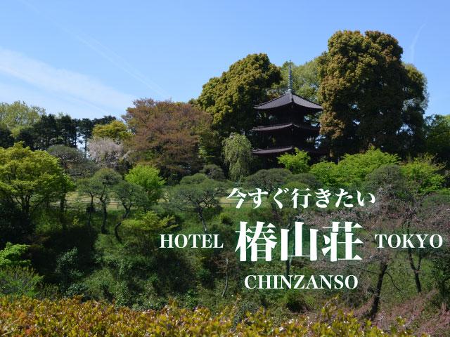 ホテル椿山荘東京【文京区】に行ってきた!見どころ・アクセスを紹介