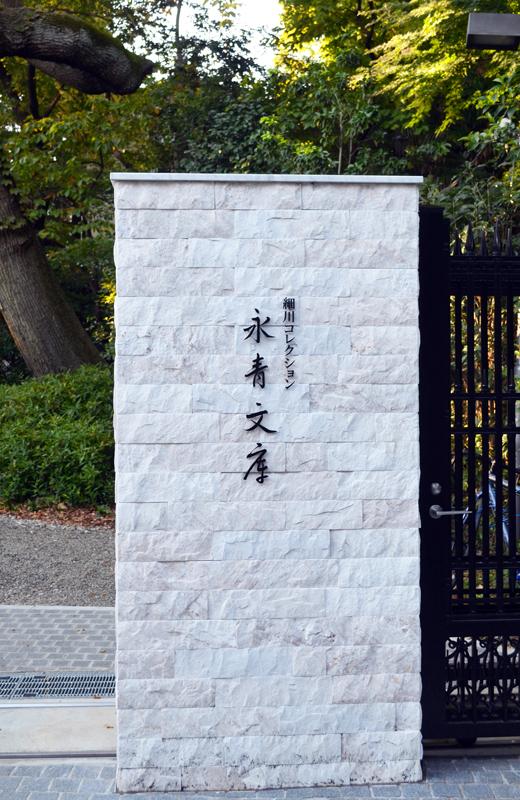 細川コレクション永青文庫