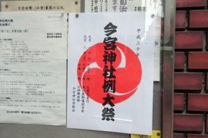 今宮神社例大祭!音羽通り(護国寺~江戸川橋)に山車・神輿がやってくる!