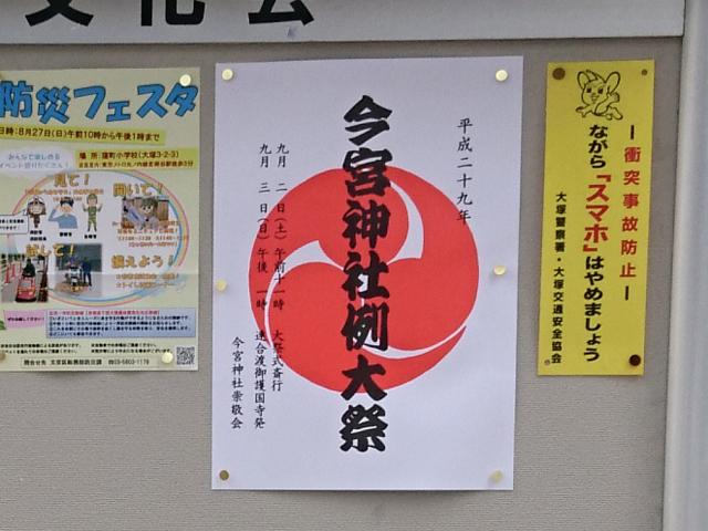 2017年、今宮神社例大祭!音羽通りを神輿・山車が埋め尽くす
