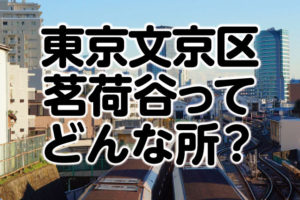 東京都文京区の茗荷谷ってどんな所?家賃・治安・住みやすさを紹介