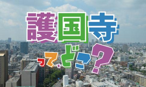 護国寺って、どこ?住んでるところを聞かれたとき、どう答えてますか