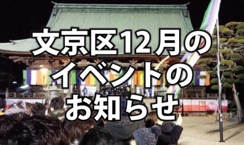 【2017年12月】文京区で予定されているイベント・祭をまとめてみた!