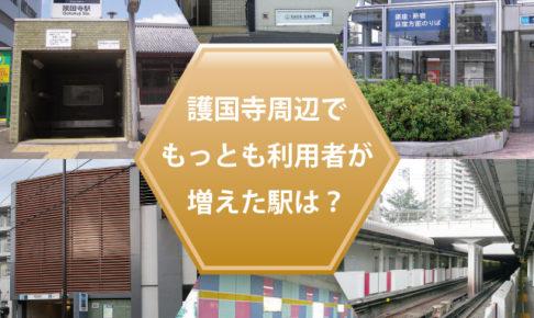 護国寺周辺【文京区西部】で、もっとも利用者が増えた駅はどこ?