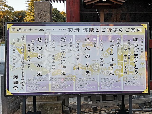 平成31年【護国寺】初詣 護摩とご祈祷のご案内