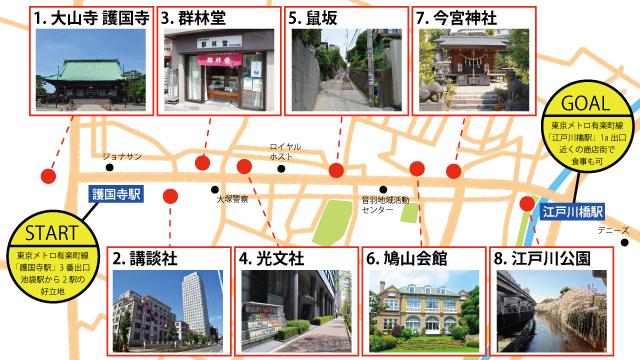 護国寺から江戸川橋!文京区音羽通りの名所を散歩する
