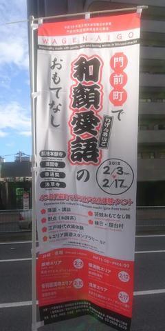 【和顔愛語】4つの門前町でおもてなし!護国寺のイベントを紹介
