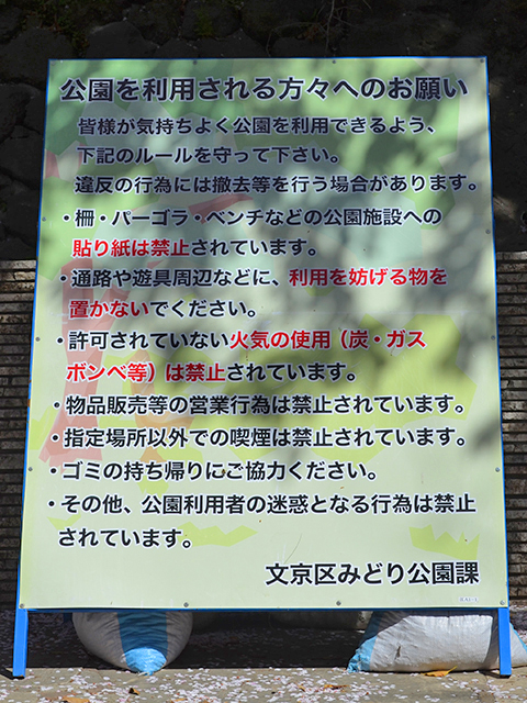 江戸川公園、お願い・禁止事項