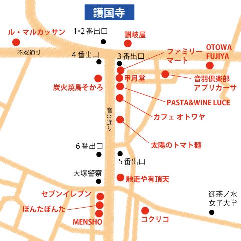 護国寺駅周辺の完全禁煙展マップ