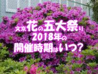 文京花の五大まつりとは?2018年の開催時期はいつ?