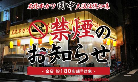 串カツ田中禁煙のお知らせ