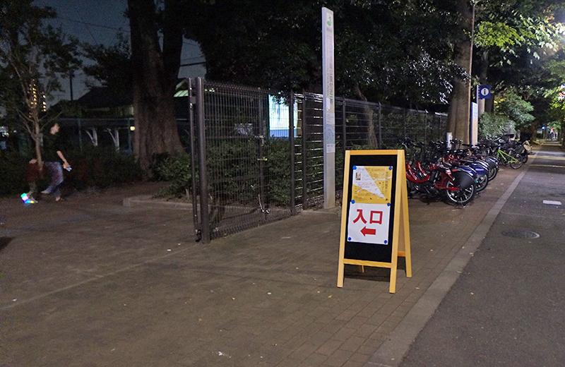 目白台運動公園夜間映画観賞会