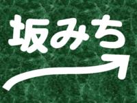文京113坂アプリ