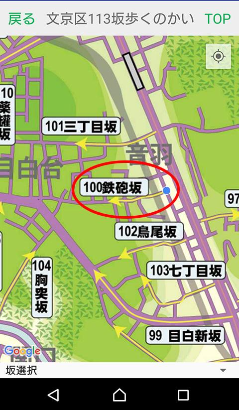 文京113坂アプリ、鉄砲坂