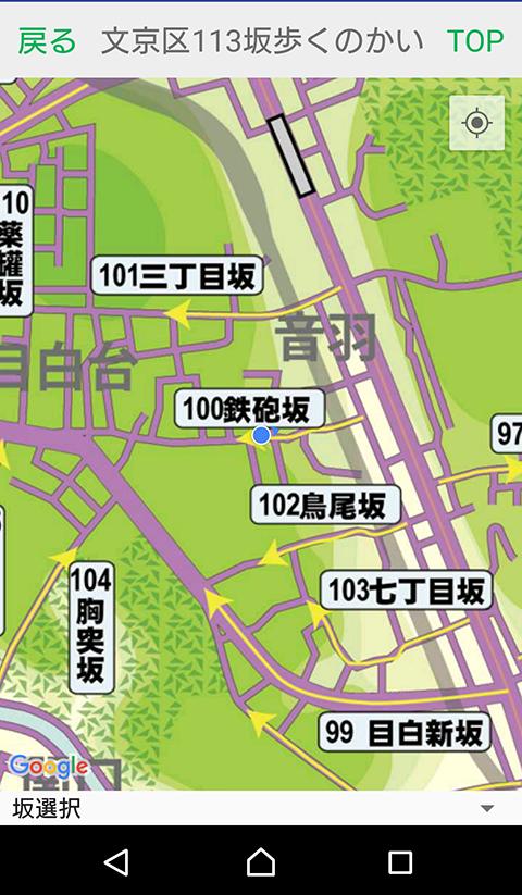 文京区113坂アプリを使ってみた