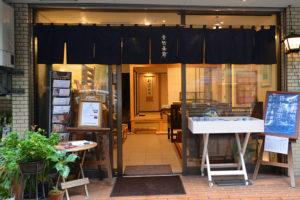 護国寺の音羽画廊