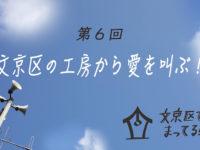文京区で待ってる!「文京区の工房から愛を叫ぶ!編」/護国寺ナビ、イベントやるってよ