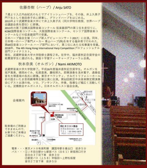 佐藤杏樹ハープリサイタル(同仁キリスト教会)のお知らせ