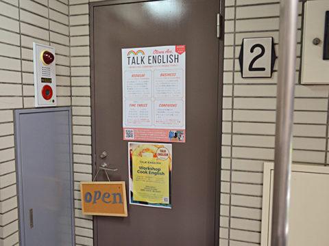 TALK ENGLISH(トーク イングリッシュ)/音羽通りで楽しく効果的に英会話