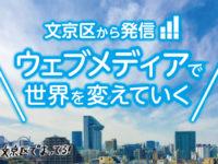 イベント告知!文京区から発信!ウェブメディアで世界を変えていく! 編