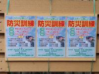 江戸川橋公園にて防災訓練!