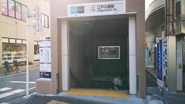 江戸川橋駅/バンドリ!聖地巡礼
