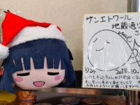 りみりんのサイン/バンドリ!聖地巡礼