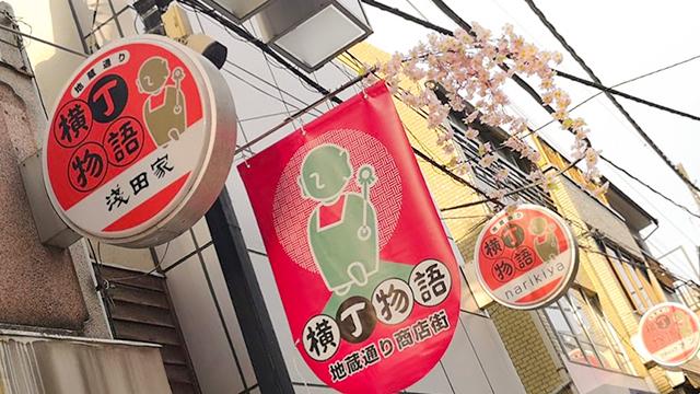 地蔵通り商店街/バンドリ!聖地巡礼