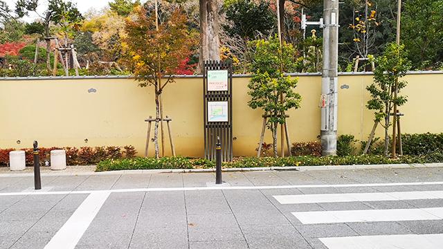 肥後細川庭園/バンドリ!聖地巡礼