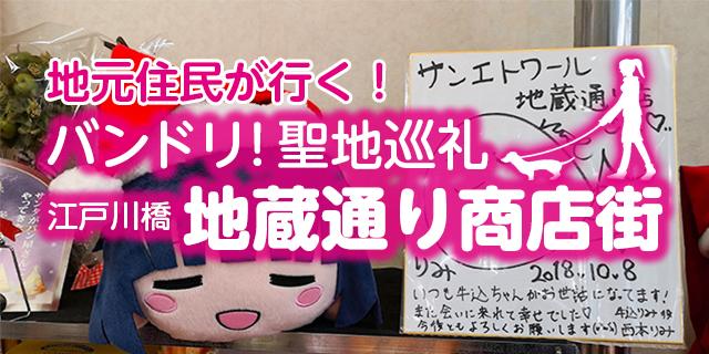 地元住民が、バンドリ!の聖地「地蔵通り商店街・江戸川公園」を巡礼しました