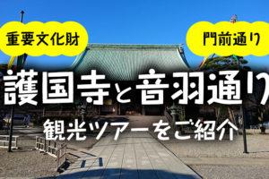 国の重要文化財「護国寺」と門前町「音羽通り」を巡る!