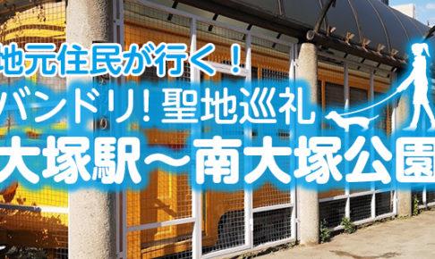 地元住民が、バンドリ!の聖地「JR大塚駅~南大塚公園」を巡礼しました
