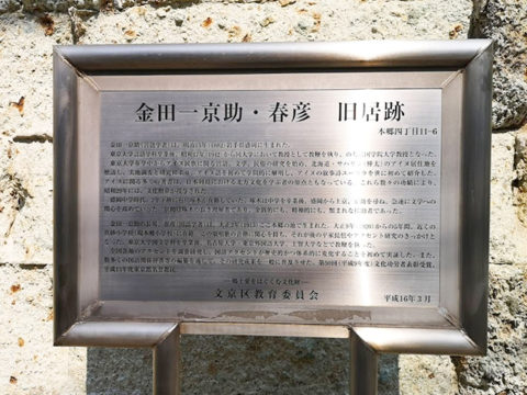 『啄木鳥探偵處』の登場人物にゆかりのある文京区の名所を歩く!