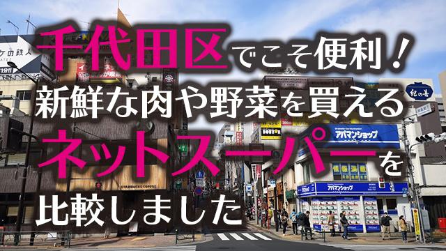 千代田区だからこそ!新鮮な肉や野菜を買えるネットスーパーを比較しました