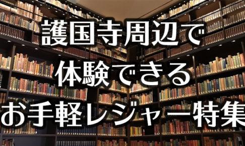 【割引チケットあり】護国寺周辺で体験できる「お手軽レジャー特集」