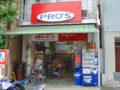 護国寺で唯一の自転車取扱店「加藤モータース」さんでタイヤの修理