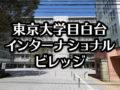 東京大学医学部附属病院分院跡地(目白台国際宿舎)を見てきたよ!