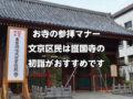 【お寺の参拝マナー】文京区民は護国寺の初詣がおすすめです