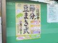 護国寺「節分・豆まき式」2019年のライブショー出演者が決定!