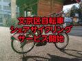 文京区で【レンタル】自転車シェアリング開始!実際に乗った感想を公開