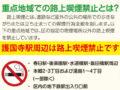 文京区では、指定喫煙場所以外における路上喫煙を禁止しています