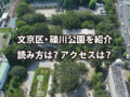 礫川公園の読み方は?場所はどこ?東京都戦没者霊苑も合わせてご紹介!
