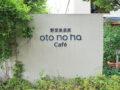 野菜倶楽部 oto no ha Café(オトノハカフェ)で美味しいランチ