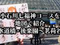 小石川七福神コースを地図で紹介(水道橋・後楽園〜茗荷谷)