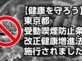 【健康を守ろう】東京都受動喫煙防止条例、改正健康増進法が施行されました